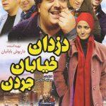 دانلود فیلم دزدان خیابان جردن اثری از وحید اسلامی 1391 با لینک مستقیم