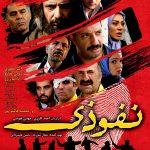 دانلود فیلم نفوذی اثری از احمد کاوی و مهدی فیوضی 1378 با لینک مستقیم