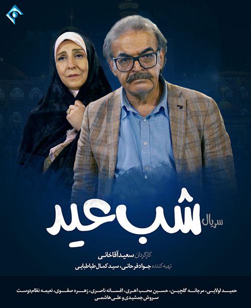 دانلود سریال شب عید با کیفیت عالی اثر جدید سعید آقاخانی | ایرانیان دانلود