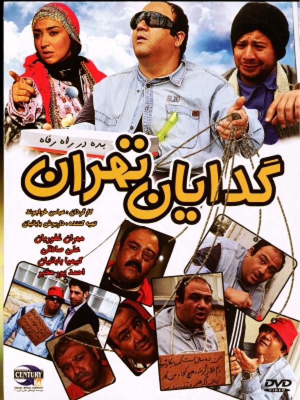 دانلود فیلم گدایان تهران اثری از عباس خواجه وند با لینک مستقیم و رایگان
