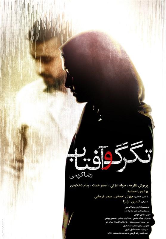 دانلود فیلم تگرگ و آفتاب اثری از رضا کریمی 1393 با لینک مستقیم و رایگان