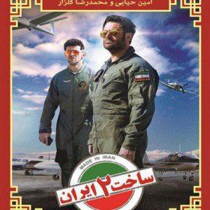 دانلود سریال ساخت ایران 2 با لینک مستقیم و همچنین مجانی و رایگان فصل دوم ساخت ایران با کیفیت فول اچ دی