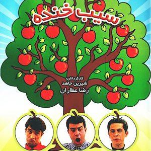 دانلود سریال سیب جذاب و جالب و خنده تمام قسمت ها با لینک مستقیم مجانی و رایگان کیفیت عالی رضا عطاران