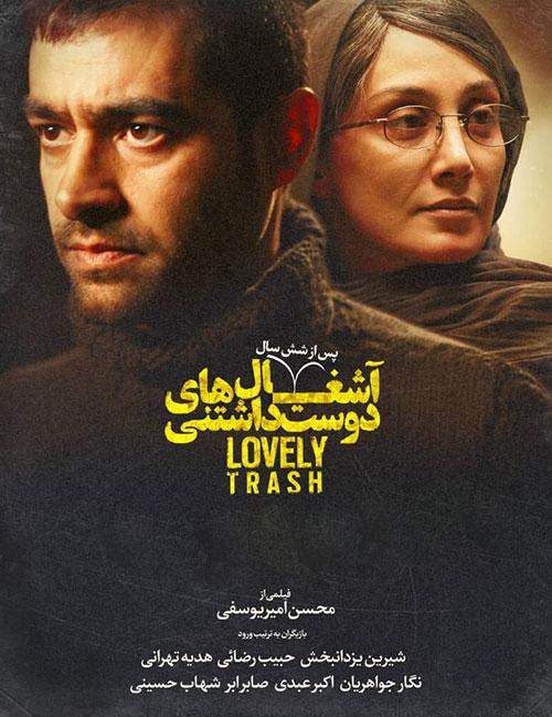 دانلود فیلم آشغال های دوست داشتنی 1391 با کیفیت فول اچ دی 1080p کارگردان محسن امیریوسفی