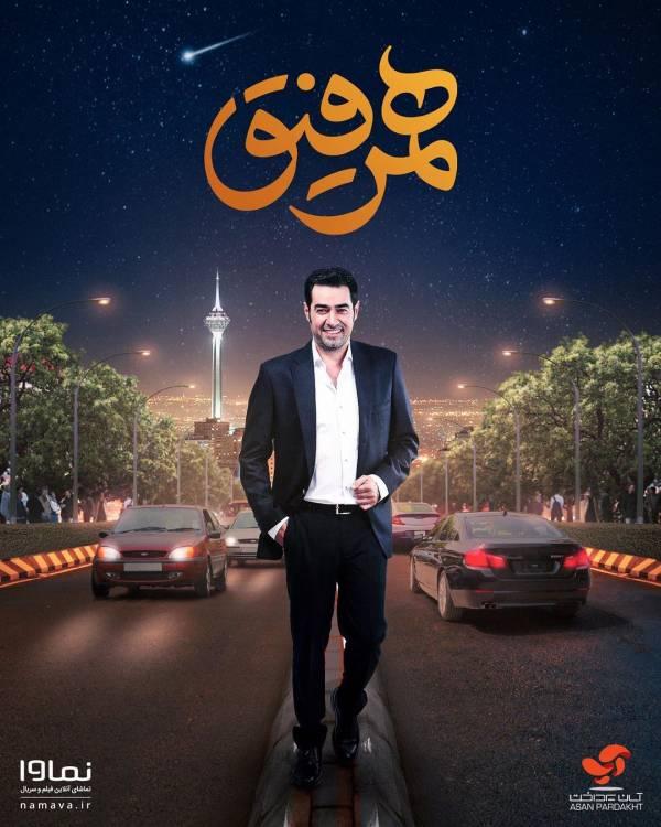 دانلود برنامه همرفیق با اجرای شهاب حسینی Full HD